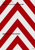 Hiroshi Kikuchi/Basso Continuo: A Melody Ruling over Space